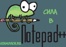 Как искать текст в файлах в Notepad++