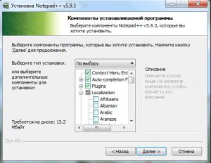 Выбираем локализацию в Notepad++