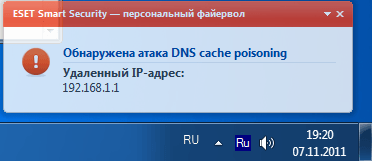 атака dns cache poisoning