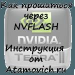 Как установить кастомную прошивку на Android через NVFLASH - видео-инструкция
