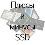 Сильные и слабые стороны SSD-накопителей