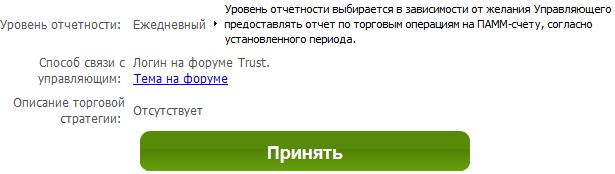 Большая зеленая кнопка