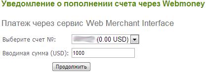 Ввод через WebMoney